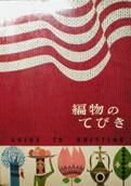 GUIDE TO KNITTING・編物のてびき写真