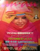 an・an ELLE JAPON写真