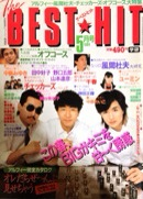 The BEST・HIT写真
