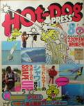 Hot-Dog press写真