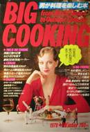 BIG COOKING写真