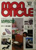 mon oncle/モノンクル写真
