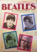 BEST POP SPECIAL:BEATLES写真