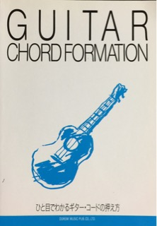 GUITAR CHORD FORMATION写真